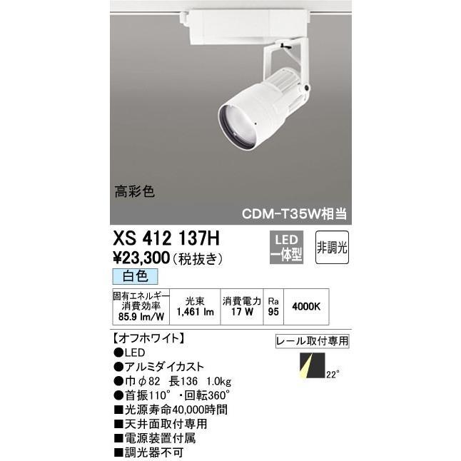 オーデリック ODELIC XS412137H LEDスポットライト