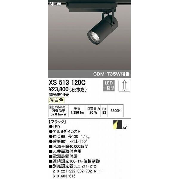 オーデリック ODELIC XS513120C LEDスポットライト