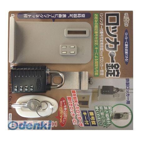 ガードロック NO.430 ロッカー錠