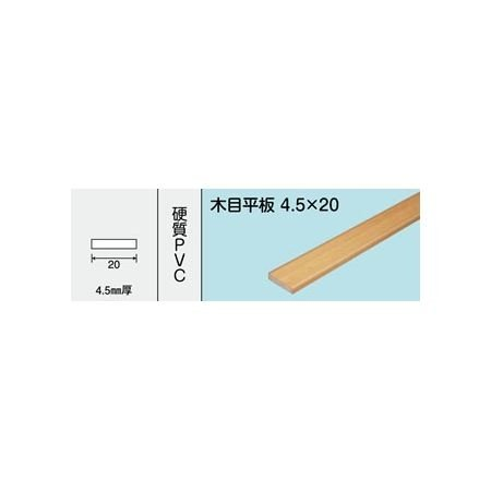 光モール  260 【10個入】  木目平板4.5×20 edenki 02