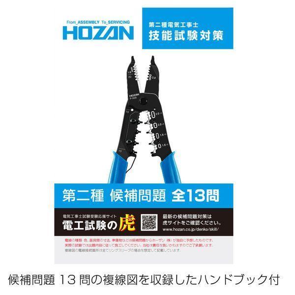 在庫 HOZAN ホーザン  DK-28 電気工事士技能試験工具セット DK28 VVFストリッパーセット 工具セット 技能試験対策ハンドブック付き あすつく対応|edenki|06
