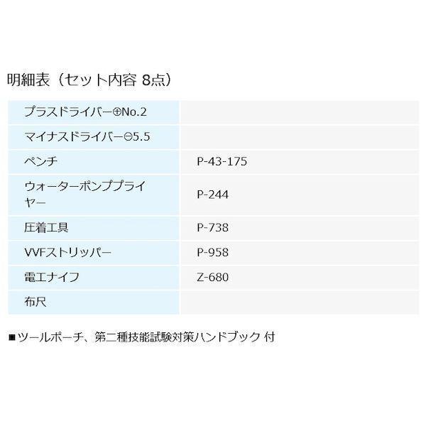 在庫 HOZAN ホーザン  DK-28 電気工事士技能試験工具セット DK28 VVFストリッパーセット 工具セット 技能試験対策ハンドブック付き あすつく対応|edenki|07