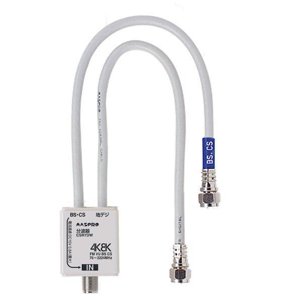 マスプロ電工 MASPRO CSR7DW-P 4K・8K対応VU/BS CS 分波器 CSR7DWP edenki