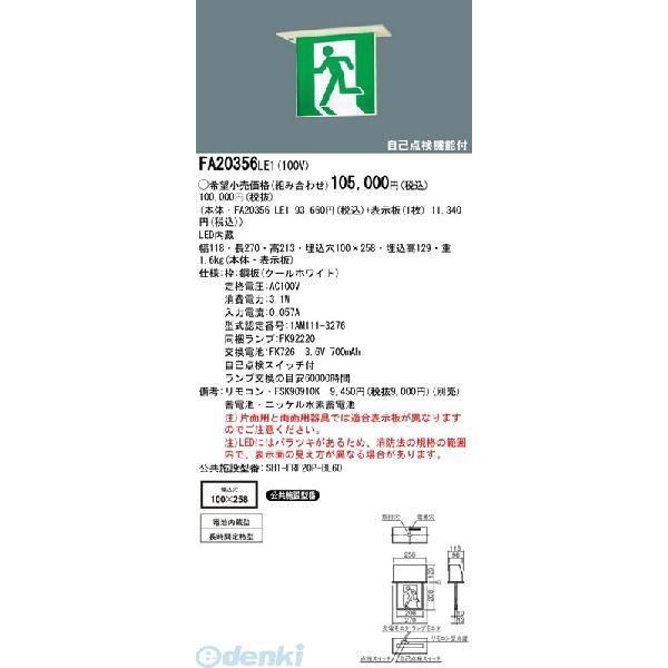 パナソニック電工 Panasonic FA20356LE1 【表示板別売】防災照明LED誘導灯コンパクトスクエアB級 BL形 20B形 片面型 FA20356LE1