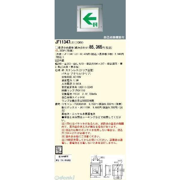 パナソニック電工 Panasonic JF11347LE1 【表示板別売】LEDコンパクト 防湿型 防雨型 HACCP兼用 壁埋込型 防噴流型 C級 10形 片面型 JF11347LE1