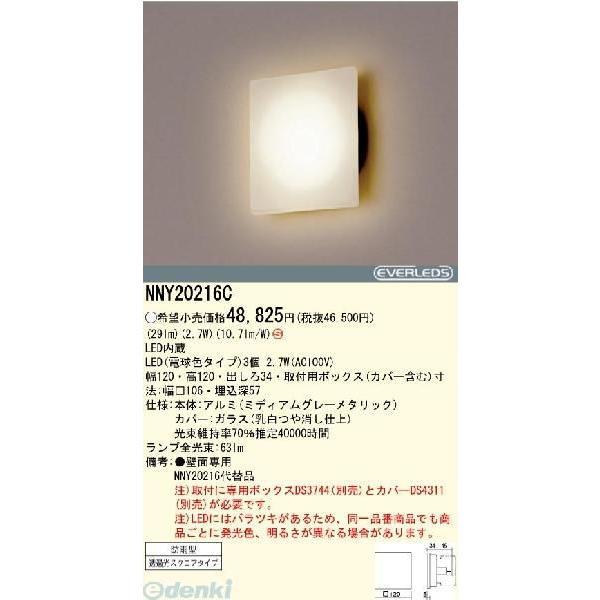 パナソニック電工 Panasonic NNY20216C NNY20216C NNY20216C LEDブラケットライト NNY20216C a12