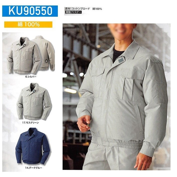 大きなサイズ空調服長袖ブルゾン ファン・ケーブル&バッテリーセット          KU90550SET 綿100% 3L 4L 5L