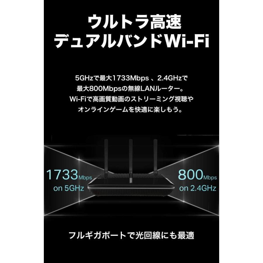 【別途ルーター用スタンド付】TP-Link WiFi ルーター 1733 + 800 Mbps 無線LAN MU-MIMO フルギガポート Archer A10(送料無料)|edgeclimbers|03