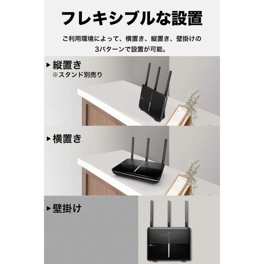 【別途ルーター用スタンド付】TP-Link WiFi ルーター 1733 + 800 Mbps 無線LAN MU-MIMO フルギガポート Archer A10(送料無料)|edgeclimbers|07