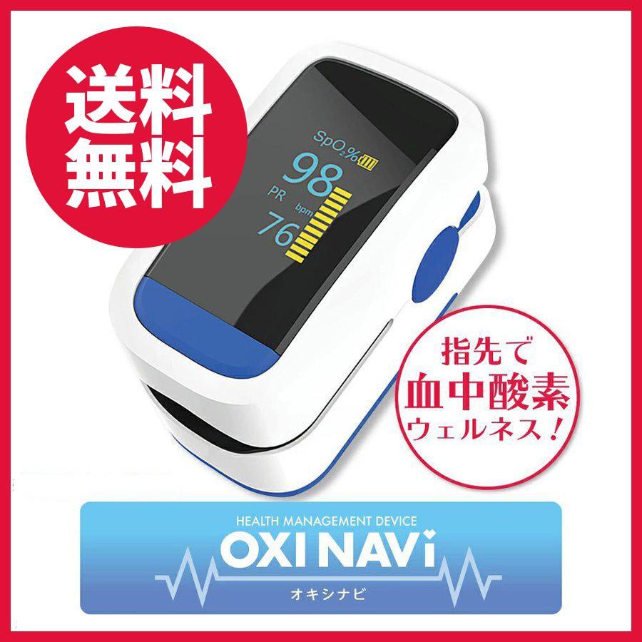 【定形外送料無料】オキシナビ  血中酸素 ウェルネス機器 健康管理 OXI NAVI 血中酸素濃度計  東亜産業 TOAMIT edgeclimbers