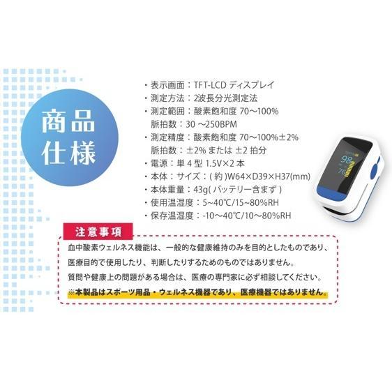 【定形外送料無料】オキシナビ  血中酸素 ウェルネス機器 健康管理 OXI NAVI 血中酸素濃度計  東亜産業 TOAMIT edgeclimbers 04