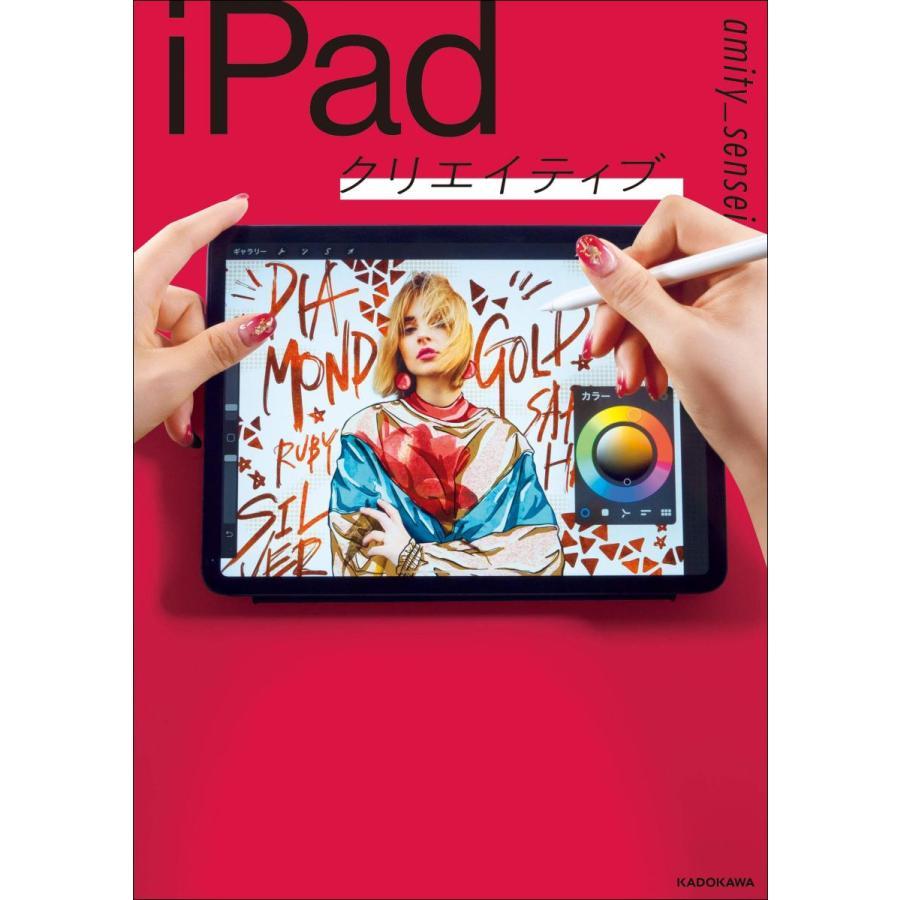 『iPadクリエイティブ』amity_sensei(KADOKAWA)|edion-tsutayakaden