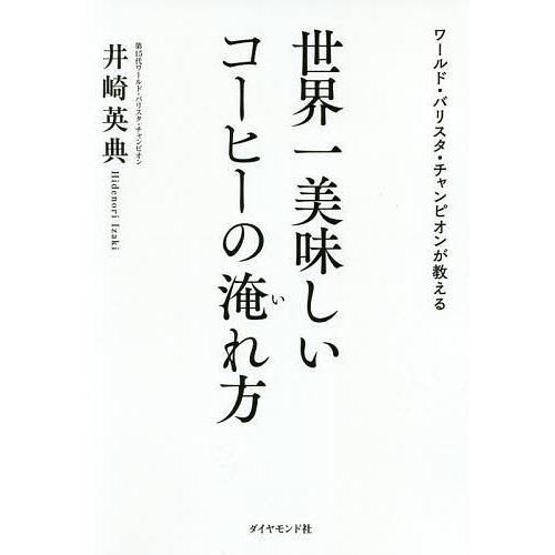 『世界一美味しいコーヒーの淹れ方』井崎英典(ダイヤモンド社)|edion-tsutayakaden