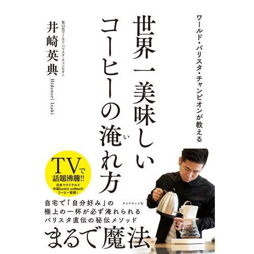 『世界一美味しいコーヒーの淹れ方』井崎英典(ダイヤモンド社)|edion-tsutayakaden|02