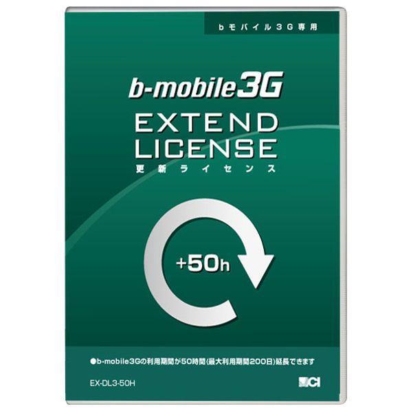 日本通信 bモバイル3G専用 更新ライセンス50時間 EX-DL3-50H [EXDL350H]