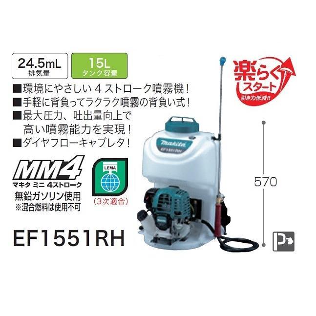 新品 マキタEF1551RH 4ストロークエンジン噴霧器 排気量24.5mL タンク容量15L 新品