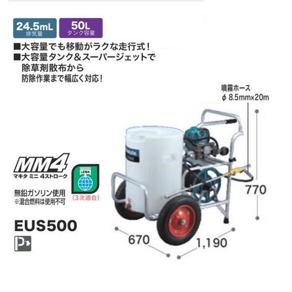 マキタ EUS500 ミニ4ストロ·クエンジン噴霧器 排気量24.5mL タンク容量50L 新品 代引き不可 一部地域発送不可