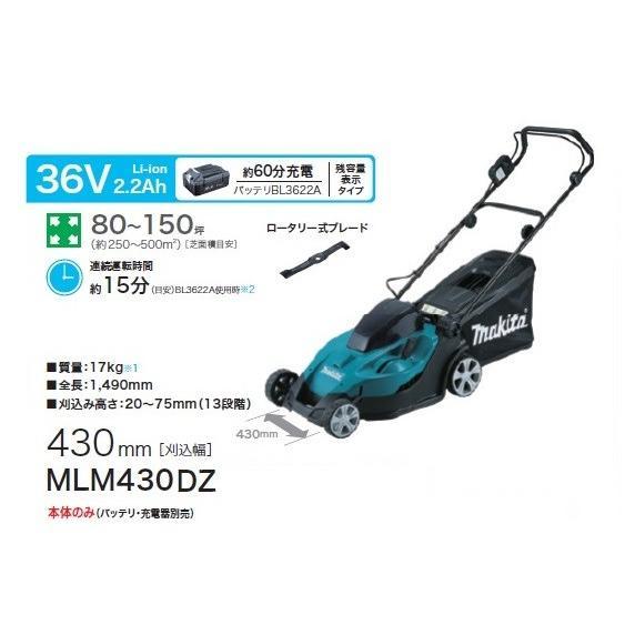 新品 マキタ MLM430DZ 36V 430mm充電式芝刈機 バッテリ・充電器別売 新品 沖縄県およびその他の県の離島には発送できません