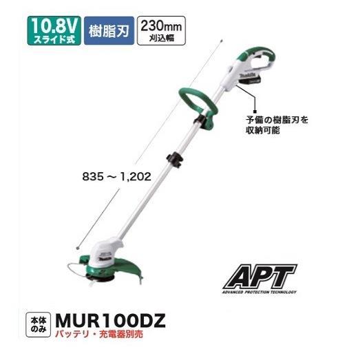 新品 マキタ MUR100DZ 10.8Vスライドバッテリ対応 充電式草刈機 樹脂刃 刈込幅230mm 本体のみ バッテリ・充電器別売 新品