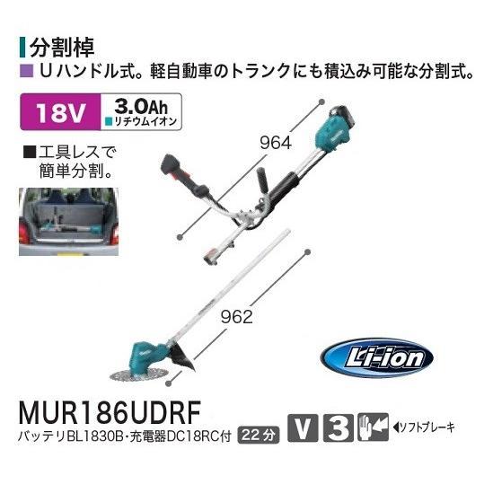 新品 マキタ MUR186UDRF 18V-3.0Ah 分割棹式充電式草刈機 Uハンドル仕様 軽快チップソ−付 新品
