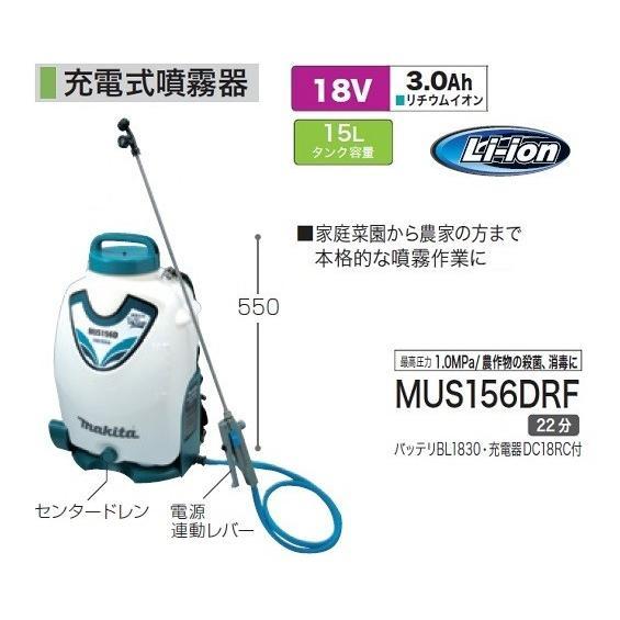 新品 マキタ MUS156DRF 18V-3.0Ah充電式噴霧器 タンク容量15L 新品