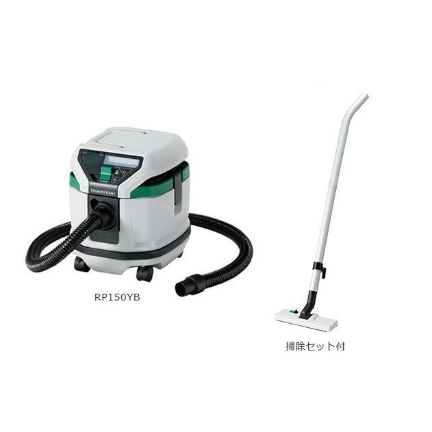 新品 HiKOKI RP150YB 連動スイッチ付乾湿両用集塵機 単相100V 3P可倒式プラグ付 新品 日立 ハイコ−キ