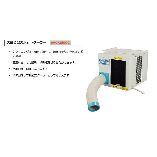 新品 ナカトミ SAC-2500C 天吊り型スポットクーラー 単相100V 新品 送料無料 一部地域除く 代引き不可