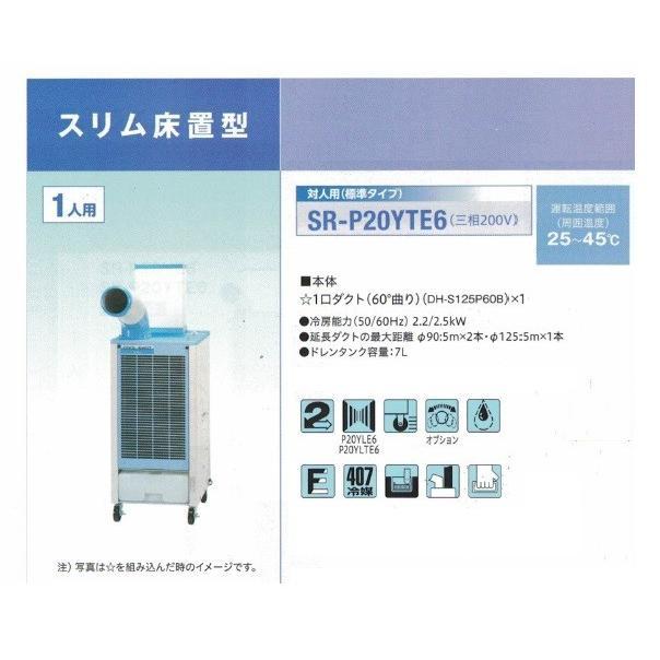 新品 送料無料 一部地域除く 代引き不可 日立 1口ダクト 60度曲がり 付スポットエアコン SR-P20YTE6 三相200V 新品