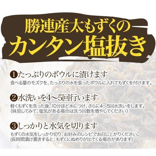 もずく 沖縄県産 メール便送料無料 500g 1000円ポッキリ!セール 名産地「勝連産太もずく」2セット以上ご購入でオマケ!|もずく|※日時指定はできません。|edoya13|12