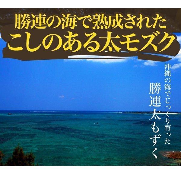 もずく 沖縄県産 メール便送料無料 500g 1000円ポッキリ!セール 名産地「勝連産太もずく」2セット以上ご購入でオマケ!|もずく|※日時指定はできません。|edoya13|04