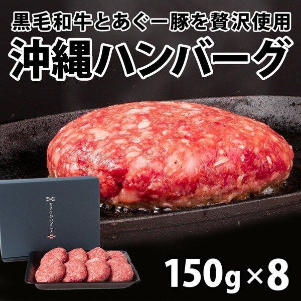 お歳暮 ギフト ハンバーグ 150g×8個入り 黒毛和牛 アグー 豚 ブランド 肉 粗挽き 満足の食べ応え ギフト 冷凍 送料無料 |ハンバーグ 8個||edoya13