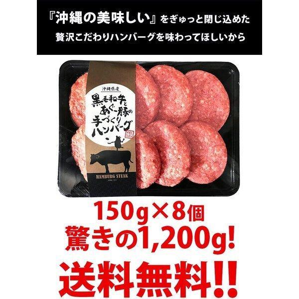 お歳暮 ギフト ハンバーグ 150g×8個入り 黒毛和牛 アグー 豚 ブランド 肉 粗挽き 満足の食べ応え ギフト 冷凍 送料無料 |ハンバーグ 8個||edoya13|10