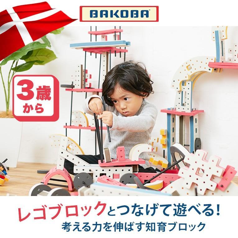 おもちゃ 知育玩具 BAKOBA バコバ 知育ブロック ビルディングボックス4  ブロック 3歳 4歳 誕生日プレゼント レゴブロック レゴ互換|edute|02