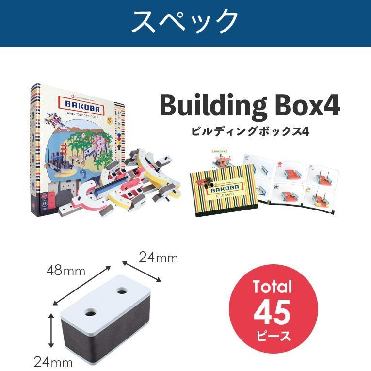 おもちゃ 知育玩具 BAKOBA バコバ 知育ブロック ビルディングボックス4  ブロック 3歳 4歳 誕生日プレゼント レゴブロック レゴ互換|edute|17