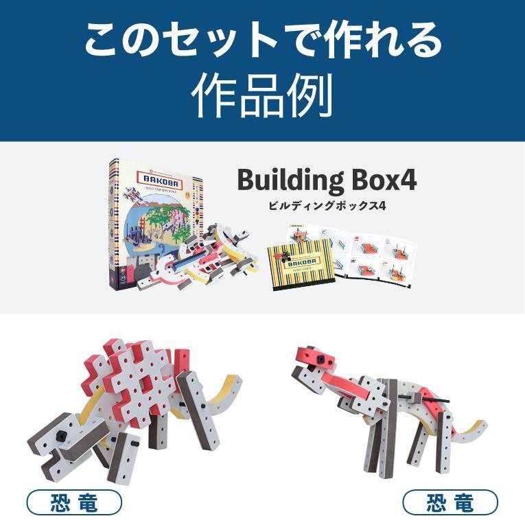 おもちゃ 知育玩具 BAKOBA バコバ 知育ブロック ビルディングボックス4  ブロック 3歳 4歳 誕生日プレゼント レゴブロック レゴ互換|edute|19