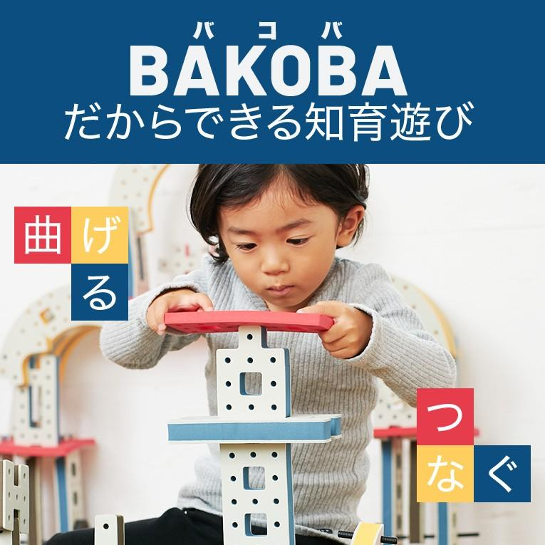 おもちゃ 知育玩具 BAKOBA バコバ 知育ブロック ビルディングボックス4  ブロック 3歳 4歳 誕生日プレゼント レゴブロック レゴ互換|edute|03