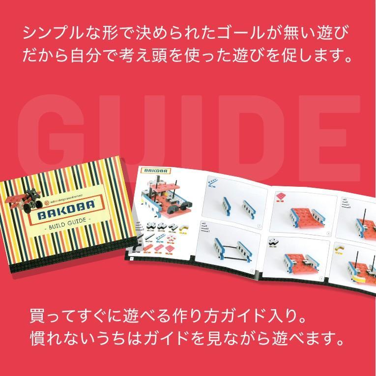 おもちゃ 知育玩具 BAKOBA バコバ 知育ブロック ビルディングボックス4  ブロック 3歳 4歳 誕生日プレゼント レゴブロック レゴ互換|edute|05