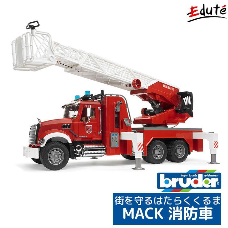 おもちゃ 車のおもちゃ 知育玩具 ブルーダー bruder MACK 消防車 はしご消防車 働く車 車 誕生日プレゼント 3歳 4歳