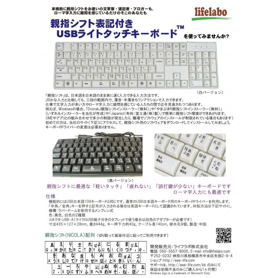 親指シフト表記付きUSBライトタッチキーボード(白-White)|eeelife|06