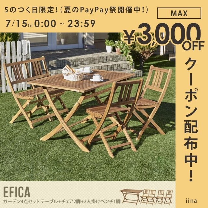 Efica エフィカ ガーデンファニチャー 庭 ガーデン 天然木