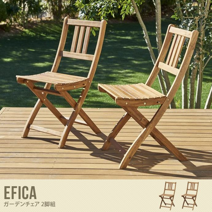 Efica エフィカ ガーデンファニチャー 2点セット 2点セット 2点セット チェア ガーデン e4c