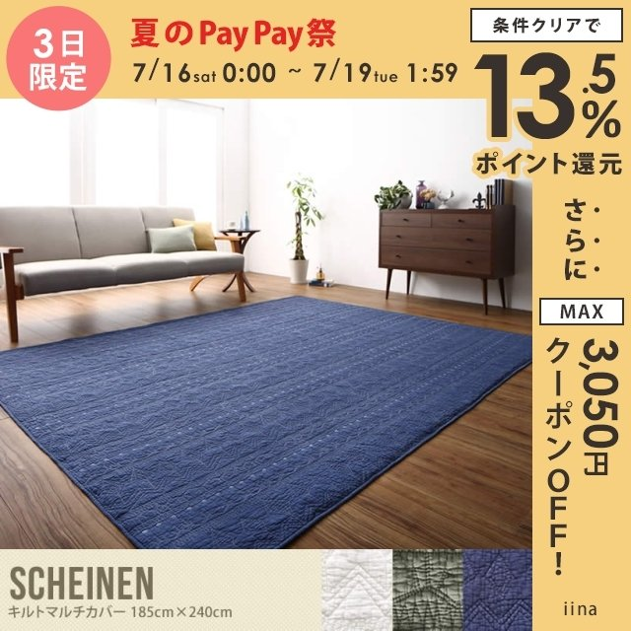 【185cm×240cm】Scheinen コットン100% 綿100% キルト マルチカバー ケット ソファカバー ベッドカバー ラグ