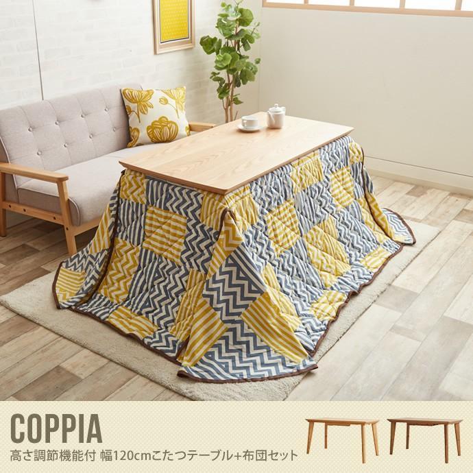 Coppia こたつテーブル こたつ 布団 こたつセット ダイニング リビング こたつ 石英管ヒーター 幅120 長方形 シンプル オシャレ 天然木 高さ調節 テーブル
