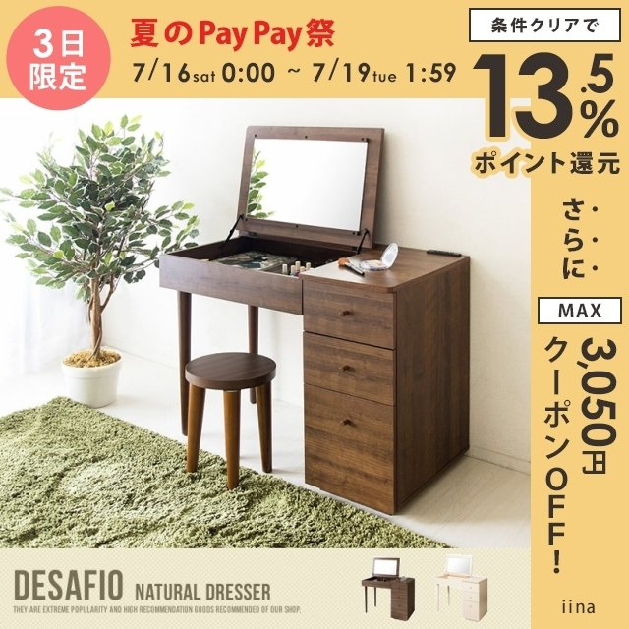 DESAFIO NATURAL DRESSER ドレッサー 北欧 机 デスク 鏡 コンセント付き コンセント付き ミラー
