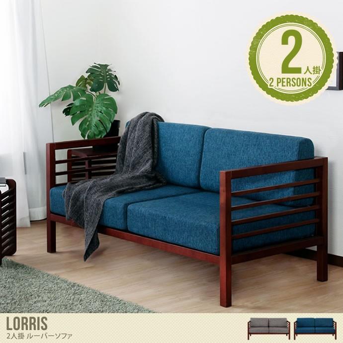 【2人掛】 ルーバーデザイン 天然木 ソファ 2人掛け 2人掛け ブルー 天然 高級感 ワンルーム シンプル ローリス ブラウン