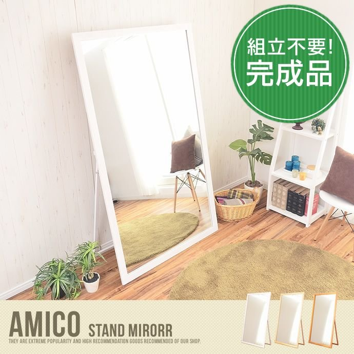 スタンドミラー ミラー 全身鏡 姿見 鏡 木製 天然木 ジャンボ 飛散防止 折り畳み シンプル 転倒防止 完成品