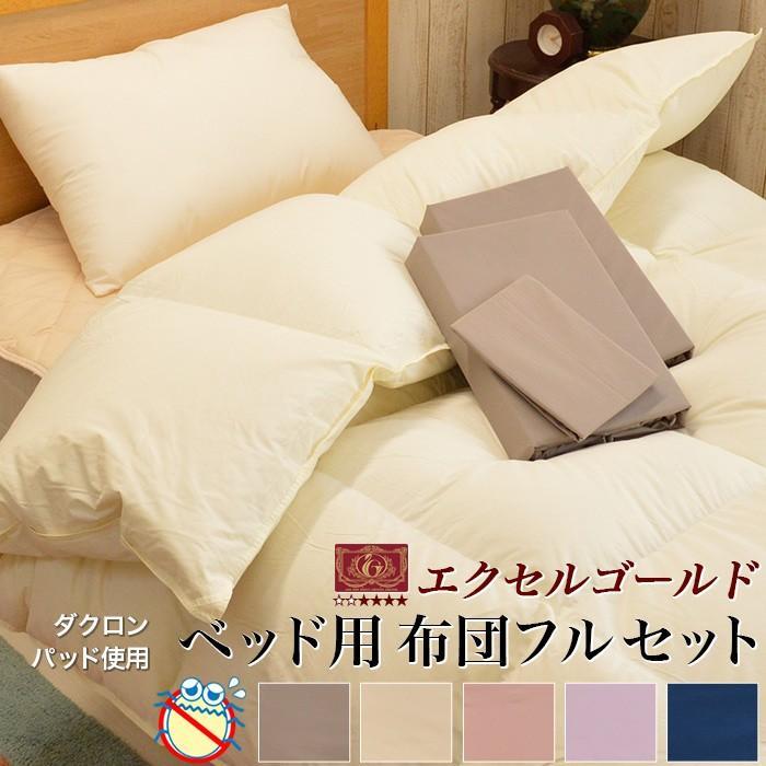 ベッド用布団6点セット 羽毛掛布団 ベッドパッド 枕 防ダニカバーセット(掛カバー ボックスシーツ 枕カバー)シングル エクセルゴールドラベル