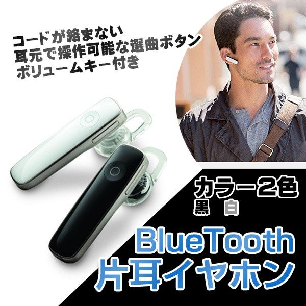 イヤホン Bluetooth ハンズフリー 片耳 Bluetoothイヤホン 片耳 高音質 通話 ブルートゥースイヤホン イヤホン ハンズフリーイヤホン スポーツ 送料無料 eegoods-labo 02