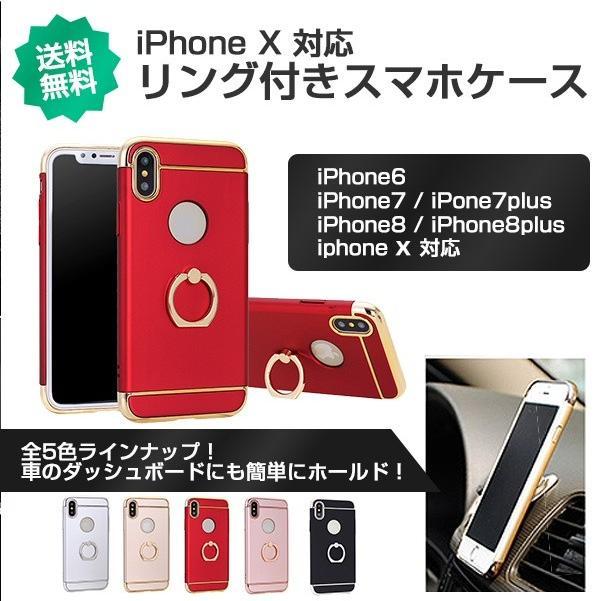 落下防止 スマホリング一体型 耐衝撃 全面保護ケース iphonex/xs iphone7/8 iphone7.8plus iphone6/6s 対応 ゴージャスでおしゃれ!送料無料 eegoods-labo