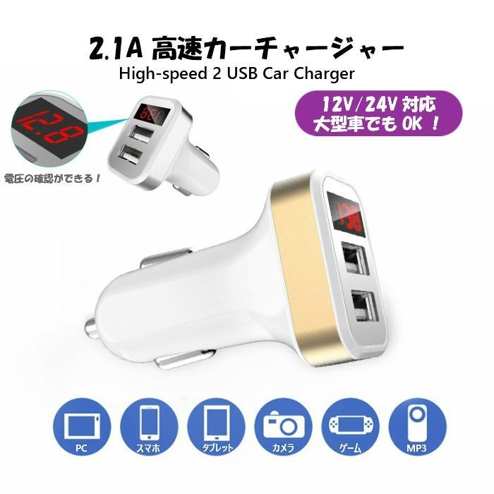 デジタルモニター付き シガー USB シガーソケット 電圧 増設 2連 カーチャージャー スマホ タブレット iphone 充電 車載 車 カー用品 送料無料|eegoods-labo